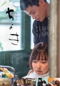 和歌山撮影映画「ちょき」11月19日先行ロードショウ