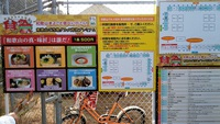 和歌山市の食祭
