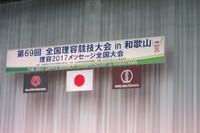 全国理容競技大会