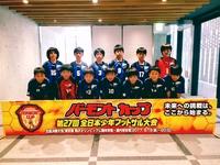 バーモントカップ 第27回全日本少年フットサル大会  大会2日目、最終日