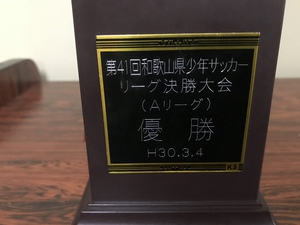 2017年度 海南FCジュニア 卒団式