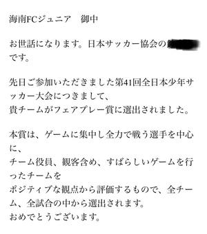 全日フェアプレー賞トロフィーが届く!