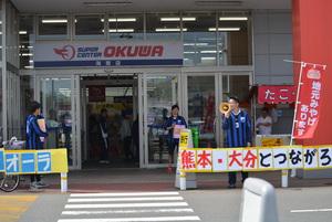 熊本地震からの復興支援募金活動