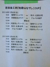 吉田染工杯「和歌山なでしこCUP」1日目