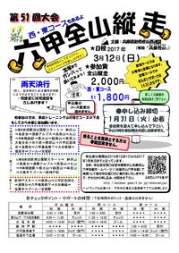 【案内】第51回六甲全山縦走(他団体のイベント)