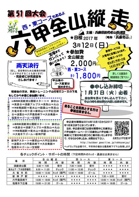 51-01zenjyuu-bira-1