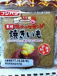 焼き芋の明日はどっちだ