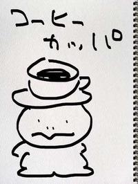 コーヒーカッパ