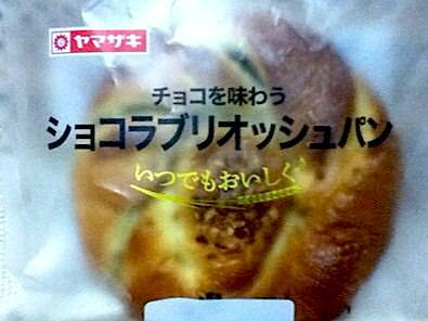 ショコラブリオッシュパン
