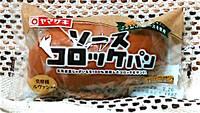 ソースコロッケパン