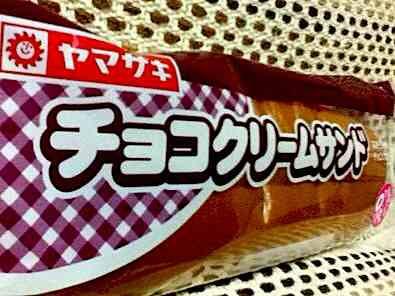 チョコクリームサンド