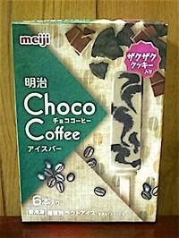 チョココーヒーアイスバー