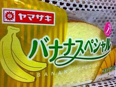 バナナスペシャル