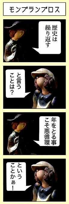 モンブラン004