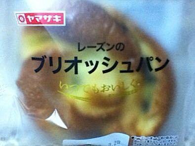 レーズンのブリオッシュパン
