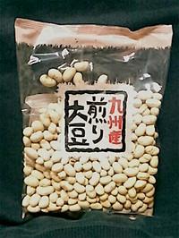 九州産煎り大豆