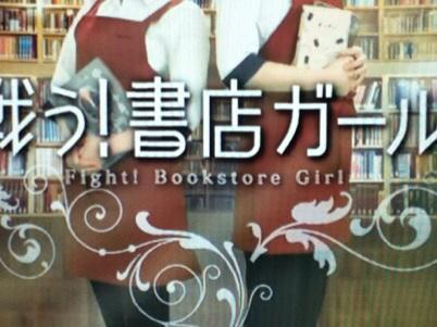 戦う書店ガール