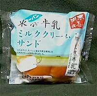 東京牛乳ミルククリームサンド