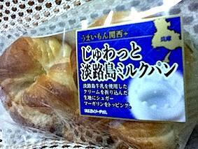 淡路島ミルクパン