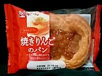 焼きりんごのパン