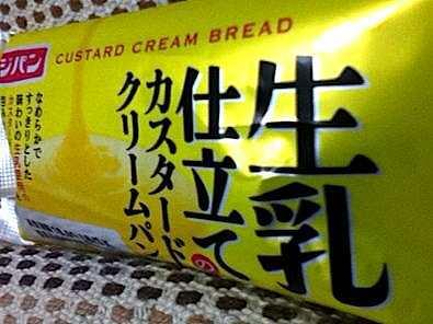 牛乳仕立てカスタードクリームパン