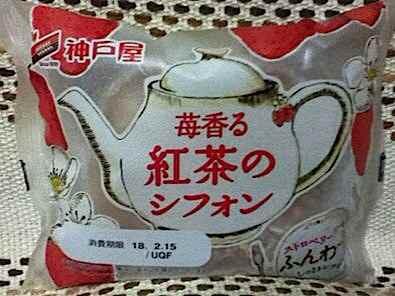 苺香る紅茶のシフォン