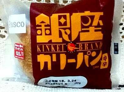 銀座カリーパン
