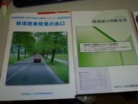 中古自動車販売士 研修 JU和歌山にて