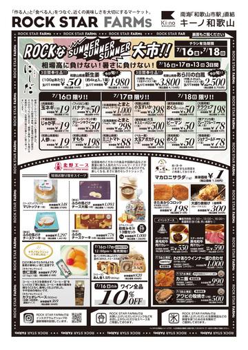 今月の広告!