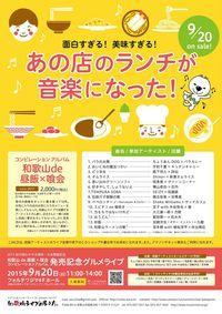 9/20(日) レコハツグルメLIVE☆