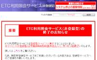 ETC領収書発行の件