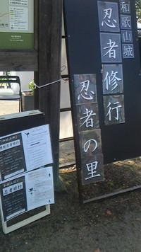 和歌山城・忍者