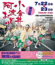 小金井ポスター2017
