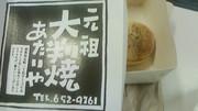 お菓子・大判焼き