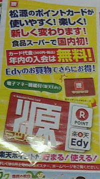 松源カード