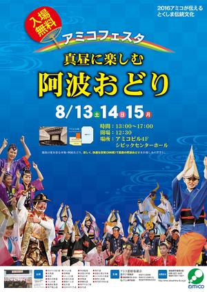 2016アミコポスター