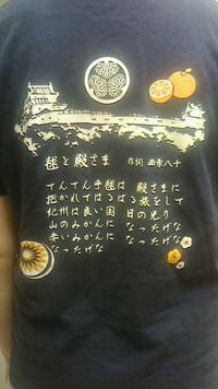 Tシャツ・まりとの