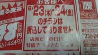 チラシ 売り出し 松 源 店舗検索・チラシ情報
