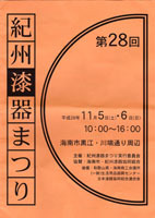 紀州漆器祭りプログラム