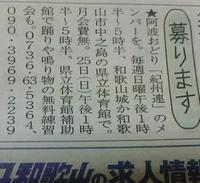 募集・ニュース和歌山