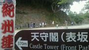 和歌山城・練習