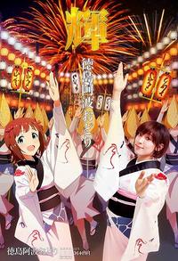 2016徳島・ポスター