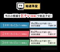 NHK2017放送