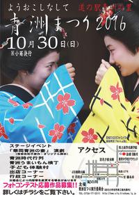 青洲・ポスター・2016