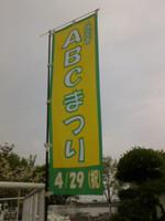 泉南ABC