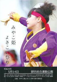 第11回みやこ姫よさこい祭り!!