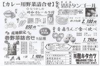 喜多勝本店宅配チラシのご紹介