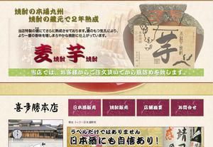喜多勝本店公式ホームページ