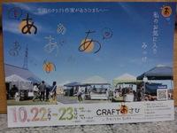 kitora 10月・11月のイベント情報!!