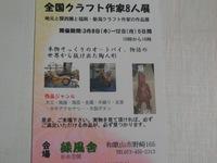 2018年 KITORA 3月のイベント情報